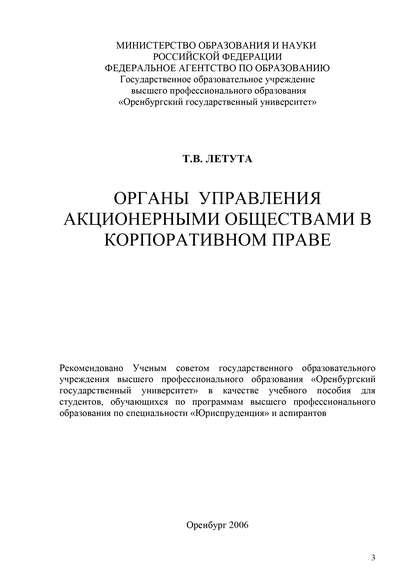 Обложка «Органы управления акционерными обществами в корпоративном праве»