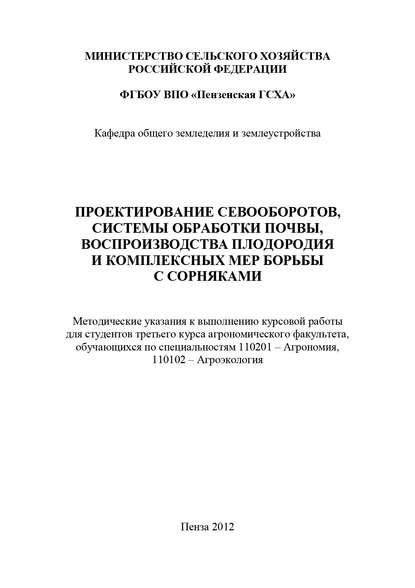 Обложка «Проектирование севооборотов, системы обработки почвы, воспроизводства плодородия и комплексных мер борьбы с сорняками»