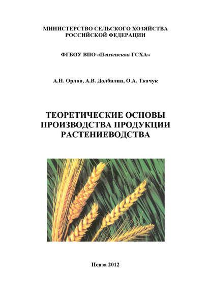 Обложка «Теоретические основы производства продукции растениеводства»