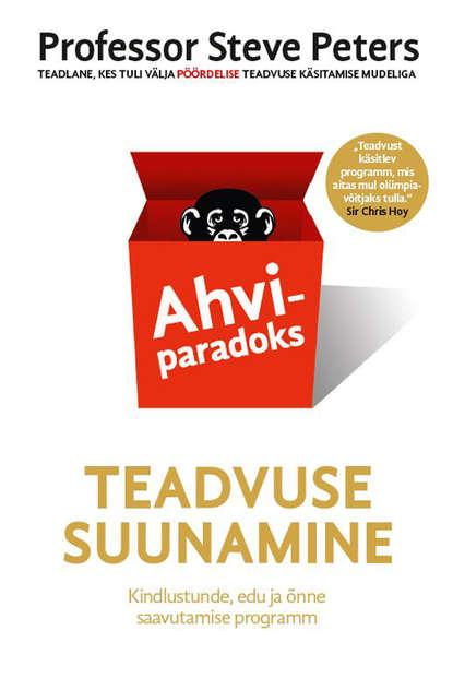 Обложка «Ahviparadoks. Teadvuse suunamine»