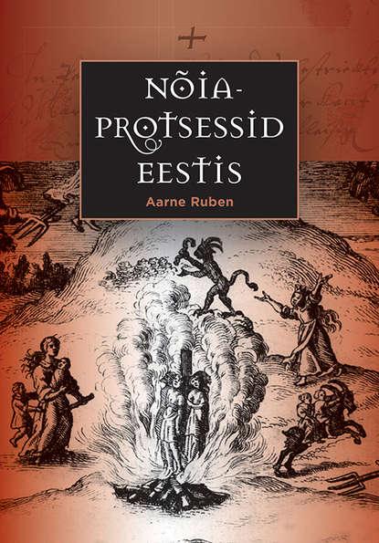 Обложка «Nõiaprotsessid Eestis»
