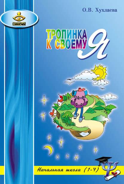 Обложка «Тропинка к своему Я. Уроки психологии в начальной школе (1–4)»