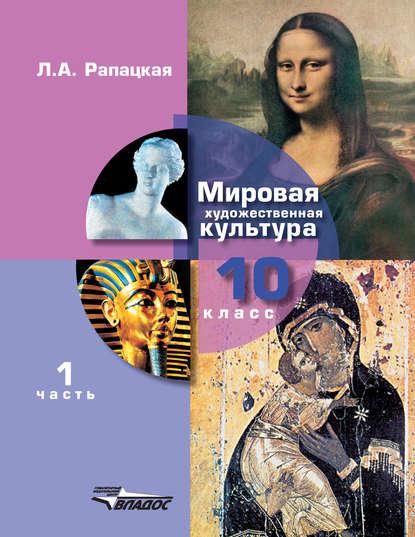 Обложка «Мировая художественная культура. 10 класс. Часть 1»