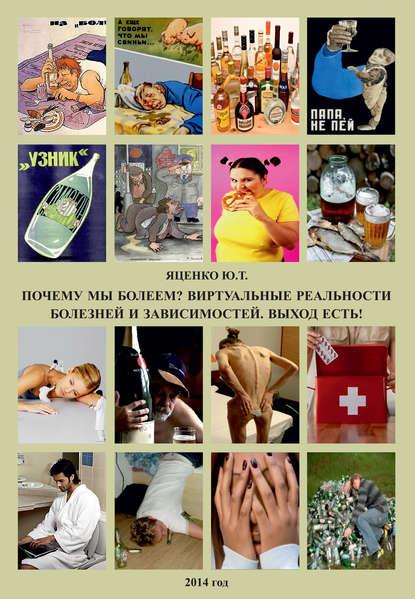 Обложка «Почему мы болеем? Виртуальные реальности болезней и зависимостей. Выход есть!»