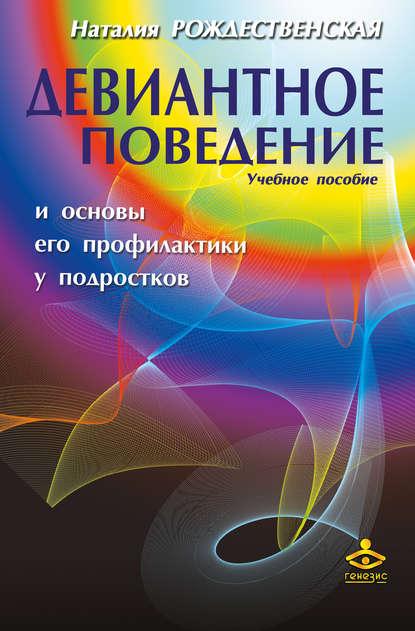 Обложка «Девиантное поведение и основы его профилактики у подростков. Учебное пособие»