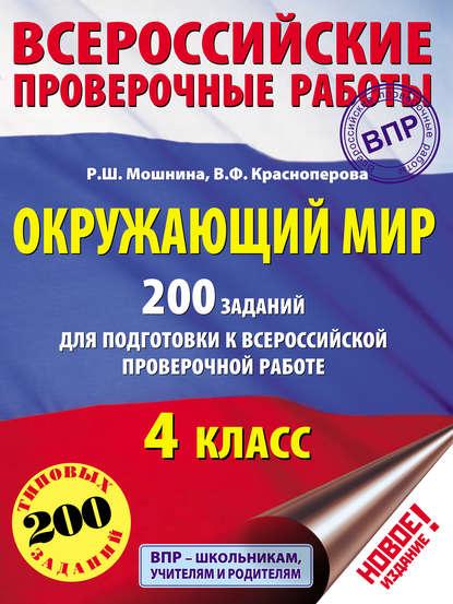 Обложка «Окружающий мир. 200 заданий для подготовки к Всероссийской проверочной работе. 4 класс»
