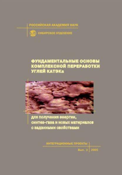 Обложка «Фундаментальные основы комплексной переработки углей КАТЭКа для получения энергии, синтез-газа и новых материалов с заданными свойствами»
