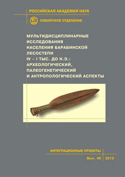 Обложка «Мультидисциплинарные исследования населения Барабинской лесостепи IV–I тыс. до н.э.: археологический, палеогенетический и антропологический аспекты»