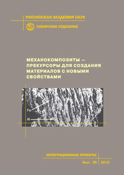 Обложка «Механокомпозиты – прекурсоры для создания материалов с новыми свойствами»