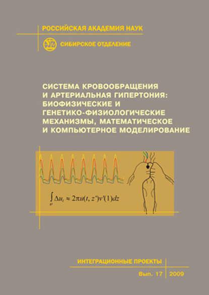 Обложка «Система кровообращения и артериальная гипертония: биофизические и генетико-физиологические механизмы, математическое и компьютерное моделирование»