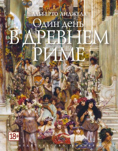 Обложка «Один день в Древнем Риме. Повседневная жизнь, тайны и курьезы»