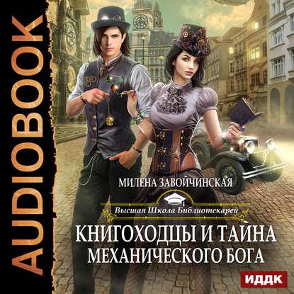 Обложка «Книгоходцы и тайна механического бога»