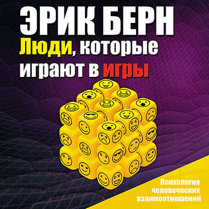 Обложка «Люди, которые играют в игры»