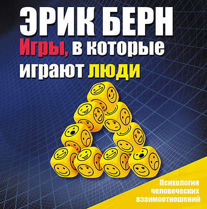 Обложка «Игры, в которые играют люди. Психология человеческих взаимоотношений»