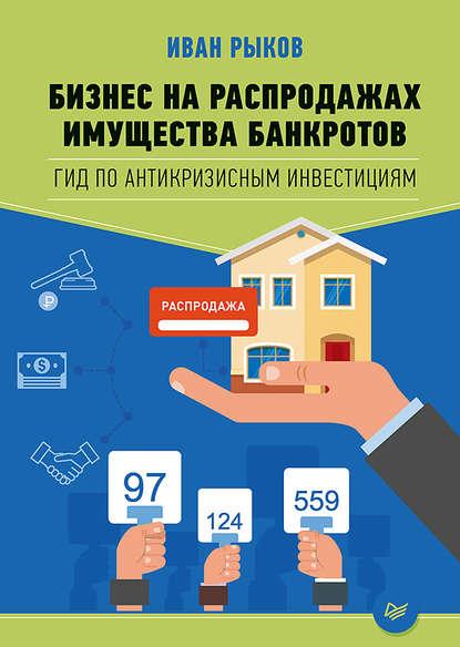 Обложка «Бизнес на распродажах имущества банкротов»