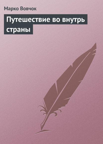 Обложка «Путешествие во внутрь страны»