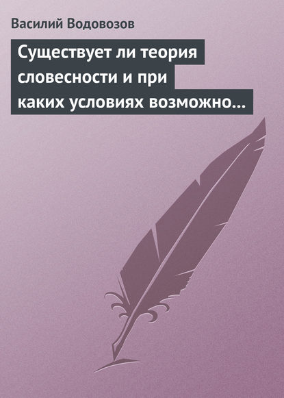 Обложка «Существует ли теория словесности и при каких условиях возможно ее существование?»