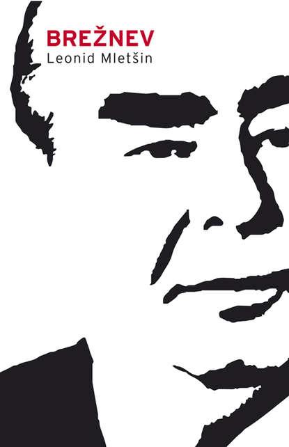 Обложка «Brežnev»