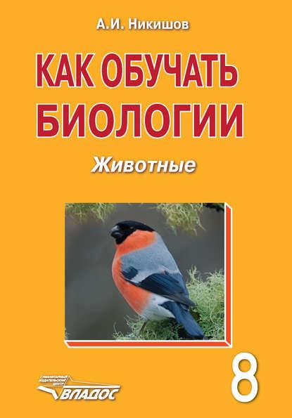 Обложка «Как обучать биологии. Животные. 8класс»