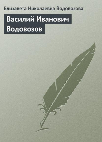 Обложка «Василий Иванович Водовозов»