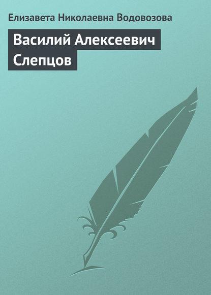 Обложка «Василий Алексеевич Слепцов»