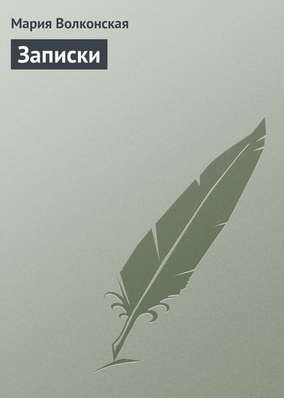 Обложка «Записки»