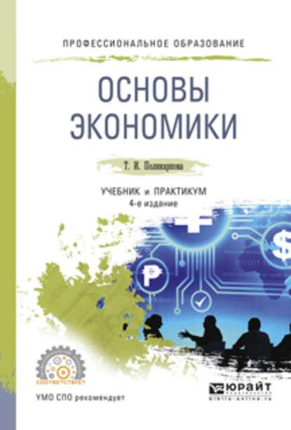 Обложка «Основы экономики 4-е изд., испр. и доп. Учебник и практикум для СПО»