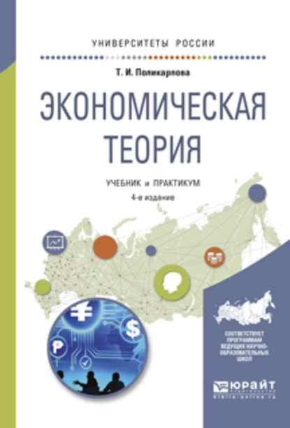 Обложка «Экономическая теория 4-е изд., испр. и доп. Учебник и практикум для академического бакалавриата»