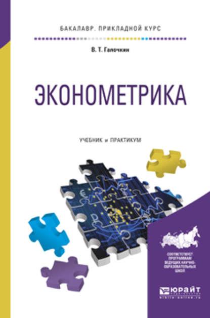 Обложка «Эконометрика. Учебник и практикум для прикладного бакалавриата»