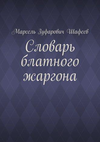 Блатной жаргон словарь txt