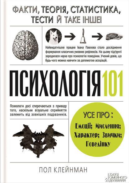 Обложка «Психологія 101: Факти, теорія, статистика, тести й таке інше»