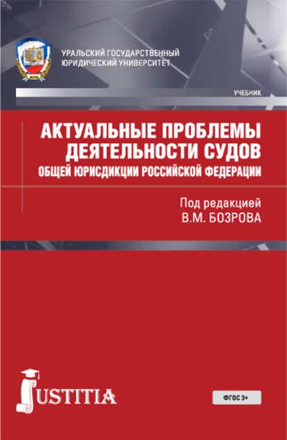 Обложка «Актуальные проблемы деятельности судов общей юрисдикции Российской Федерации»