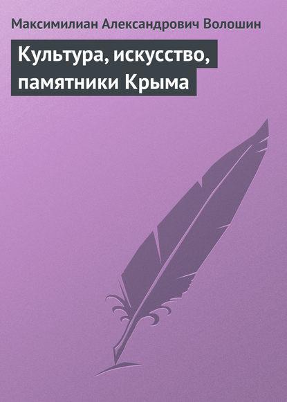 Обложка «Культура, искусство, памятники Крыма»