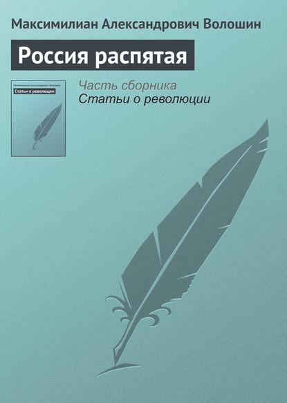 Обложка «Россия распятая»