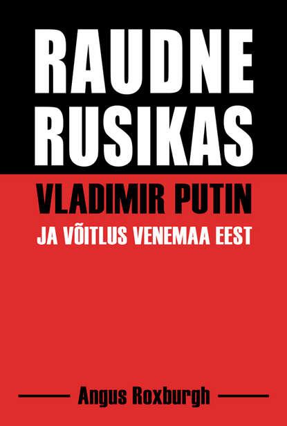 Обложка «Raudne rusikas. Vladimir Putin ja võitlus Venemaa eest»