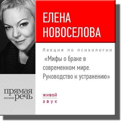 Обложка «Лекция «Мифы о браке в современном мире. Руководство к устранению»»