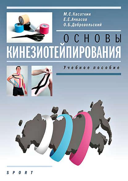 Обложка «Основы кинезиотейпирования. Учебное пособие»