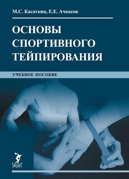 Обложка «Основы спортивного тейпирования. Учебное пособие»