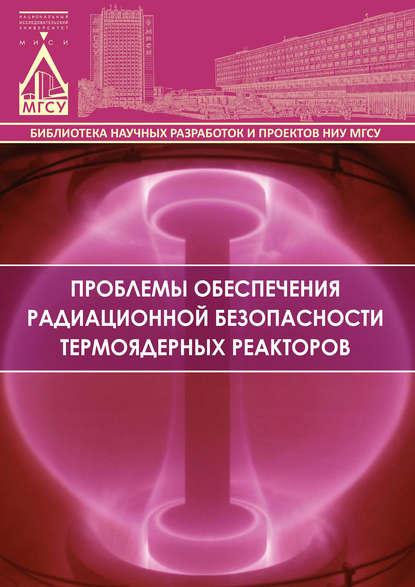 Обложка «Проблемы обеспечения радиационной безопасности термоядерных реакторов»