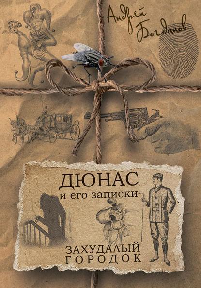 Обложка «Дюнас и его записки. Захудалый городок»