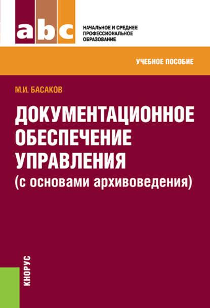 Обложка «Документационное обеспечение управления (с основами архивоведения)»