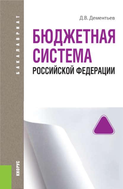 Обложка «Бюджетная система Российской Федерации»