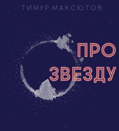 Обложка «Про звезду (сборник)»
