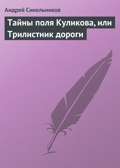 АНДРЕЙ СИНЕЛЬНИКОВ КНИГИ СКАЧАТЬ БЕСПЛАТНО
