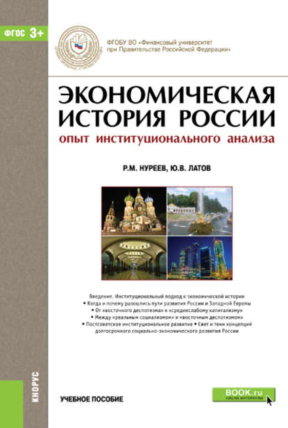 Обложка «Экономическая история России (опыт институционального анализа)»