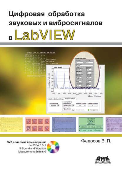 Обложка «Цифровая обработка звуковых и вибросигналов в LabVIEW»