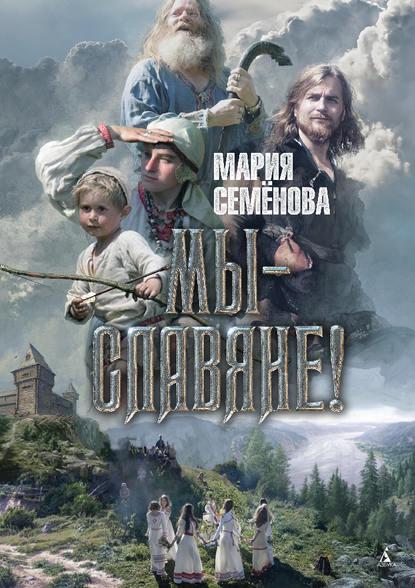 Обложка «Мы – славяне!»