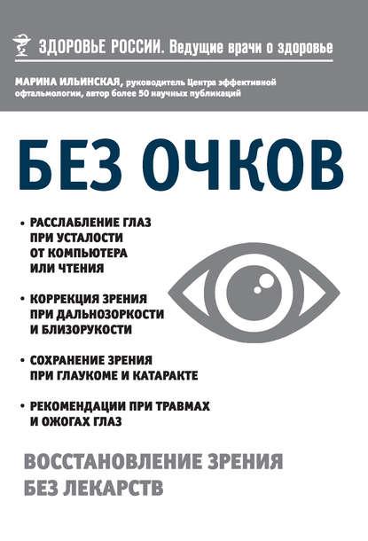 Обложка «Без очков. Восстановление зрения без лекарств»
