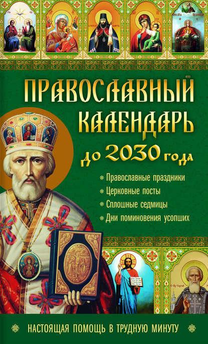 Обложка «Православный календарь до 2030 года. Настоящая помощь в трудную минуту»