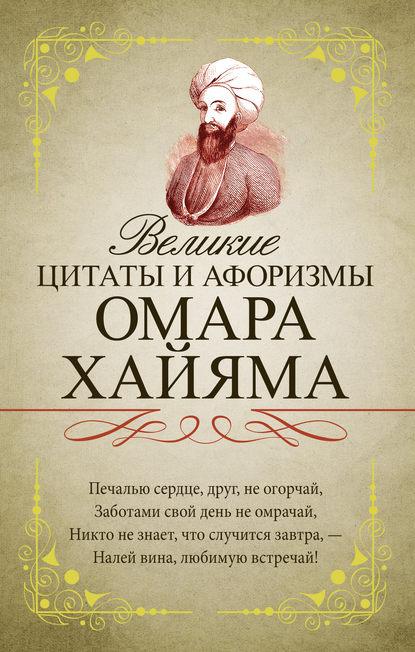 Обложка «Великие цитаты и афоризмы Омара Хайяма»